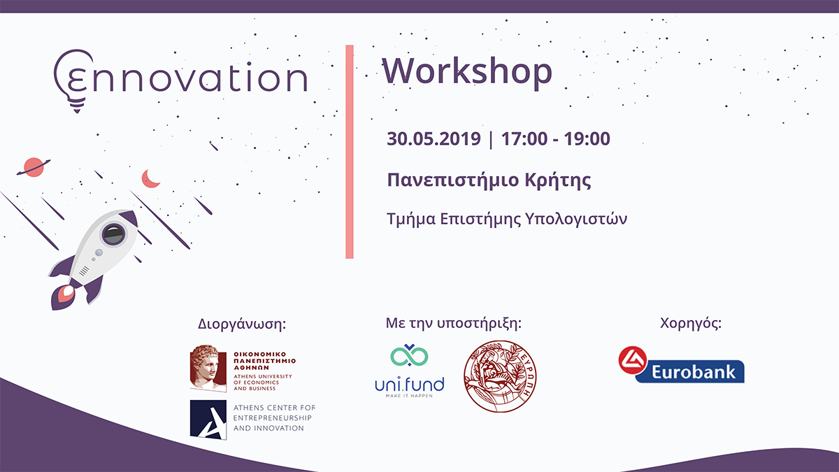ennovation 2019 - UoC - Pelatologio.gr